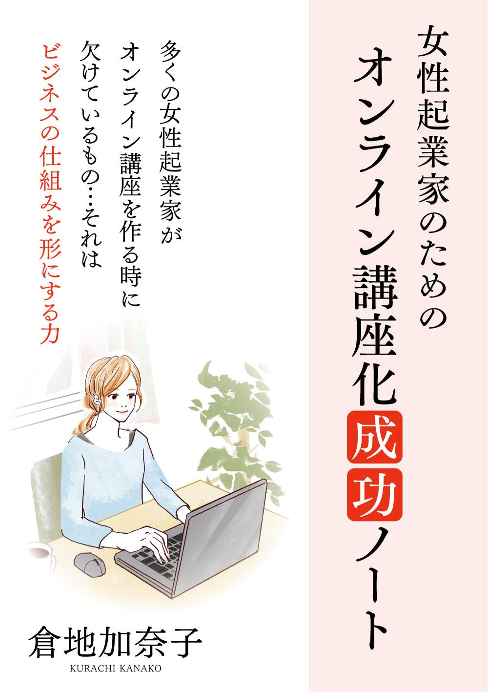 オンライン講座化ノート